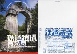 鉄道遺構再発見hagaki