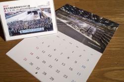 外環市川中工事カレンダー